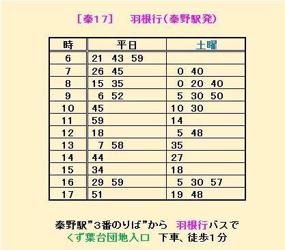 バス時刻表